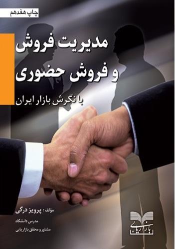 عکس شماره 1 مدیریت فروش و فروش حضوری- چاپ بیست و هفتم