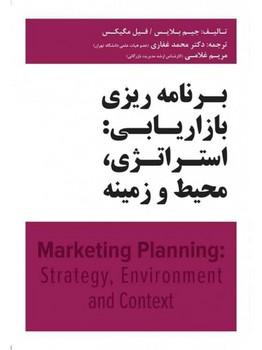 عکس شماره 1 برنامه ریزی بازاریابی: استراتژی، محیط و زمینه