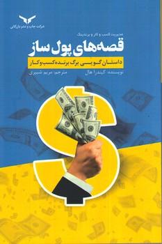 عکس شماره 1 کتاب قصه های پول ساز