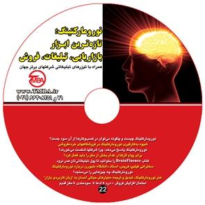 عکس شماره 1 نورومارکتینگ؛ تازه ترین ابزار بازاریابی، تبلیغات، فروش