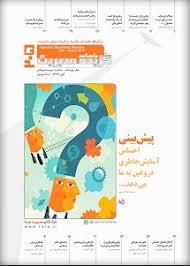 عکس شماره 1 گزیده مدیریت 205