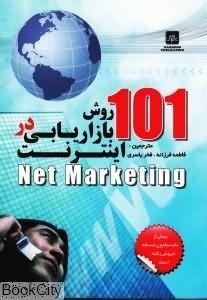 عکس شماره 1 101 روش بازاریابی در اینترنت