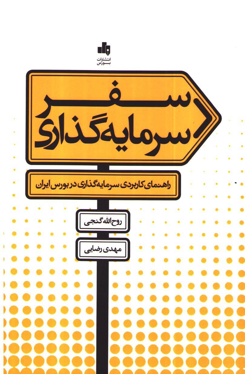 عکس شماره 1 سفر سرمایه گذاری راهنمای کاربردی سرمایه گذاری در بورس ایران