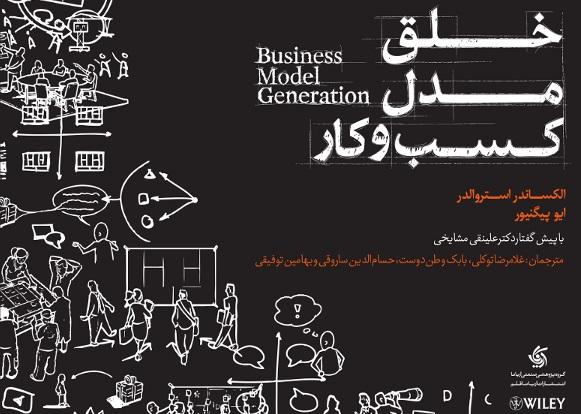 عکس شماره 8 خلق مدل کسب و کار- آریانا قلم