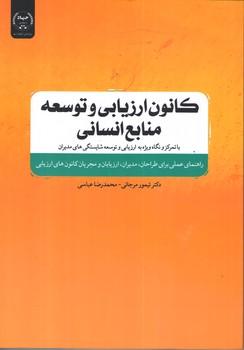 عکس شماره 1 کانون ارزیابی و توسعه منابع انسانی