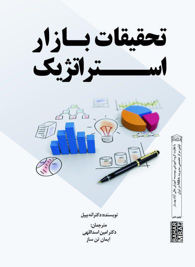 عکس شماره 1 تحقیقات بازار استراتژیک  موسسه بهار